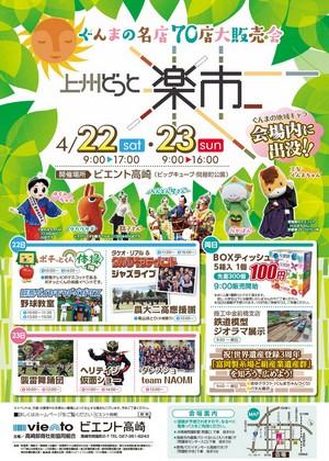 「ビエント高崎」春の「上州どっと楽市」4月22日(土)・23日(日)開催