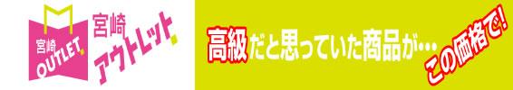 宮崎アウトレット(高級バッグ、高級ジュエリー・アクセサリー・高級財布)