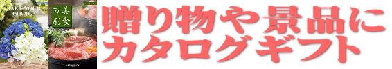 GIFT創造館ヨシダ
