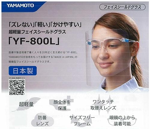 シールド フェイス 山本 光学 フェイスシールドグラスの決定版に、はね上げモデル(特許・意匠出願中)が新登場! 『YF