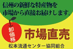 松本流通センター協同組合 市場直売