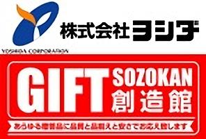 群馬県内最大の贈答品専門店 gift創造館 ヨシダ